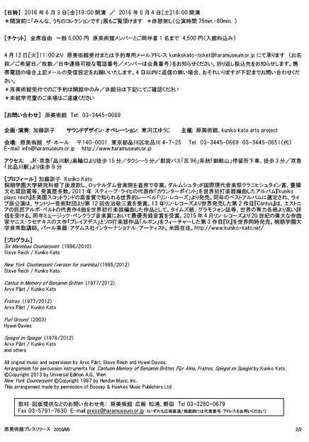 加藤訓子 ライヒ / ペルトの世界  2016 in 東京 原美術館