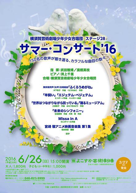 横須賀芸術劇場 少年少女合唱団 ステージ28            サマー・コンサート 2016