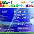 Photos: 海の日 2016 夏だ! 海の日はコンサートに行こう!        第14回 海の日チャリティコンサート 海の日コンサート in 奏楽堂