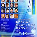 Photos: 海の日コンサート 2016  第14回 海の日チャリティコンサート        海の日コンサート in 奏楽堂