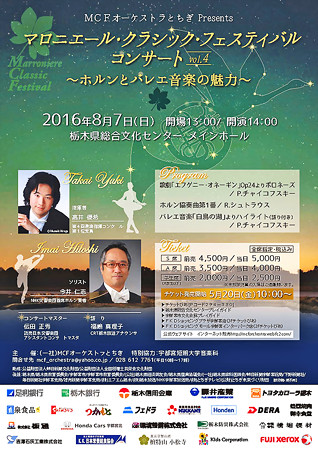 マロニエール・クラシック・フェスティバル Vol.4 2016 in 宇都宮