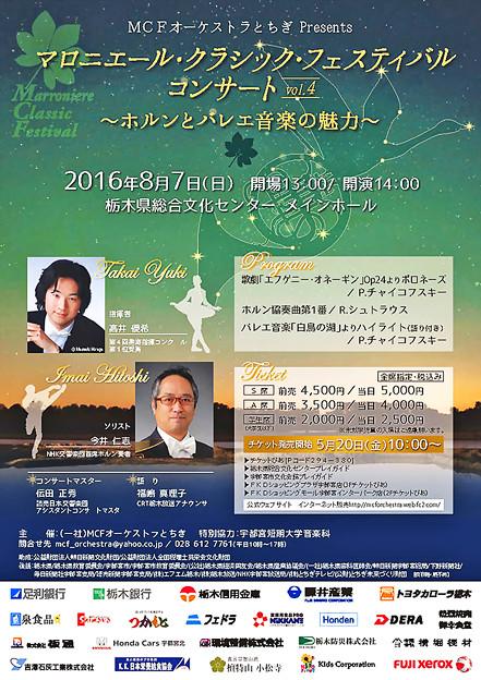 MCFオーケストラとちぎ 2016 in 宇都宮            マロニエール・クラシック・フェスティバル・コンサート Vol. 4