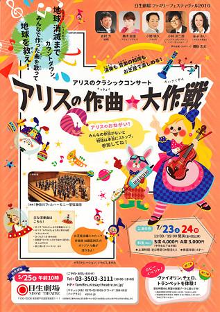 アリスのクラシックコンサート 『 アリスの作曲★大作戦 』