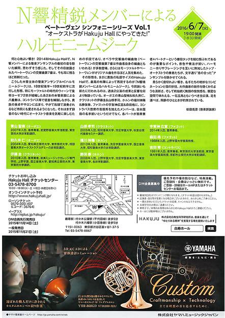 9人のオーケストラ ハルモニームジーク 2016 in 白寿ホール     N響精鋭メンバーによる管楽アンサンブル