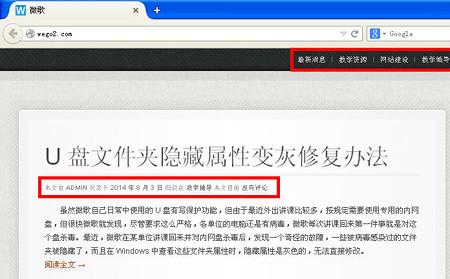 网站在火狐中文字变小的解决办法
