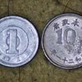 写真: 十銭玉と一円玉 (2)