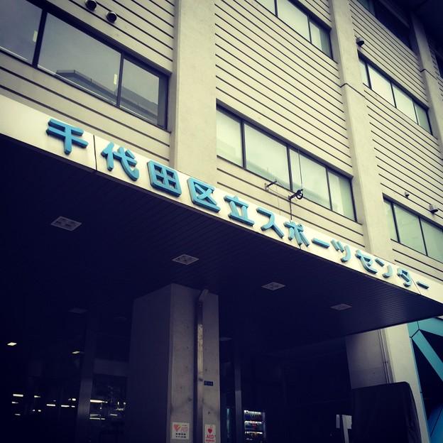 140829 千代田区立スポーツセンター