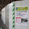 Photos: 山手線鶯谷駅ホーム設置の貼り紙
