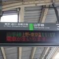 Photos: 鶯谷駅3番線山手線 発車案内