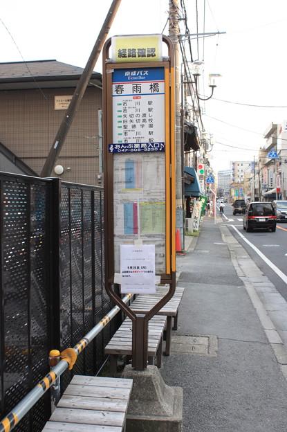 京成バス 春雨橋 バス停