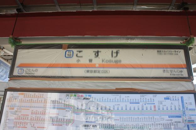 小菅駅 駅名標