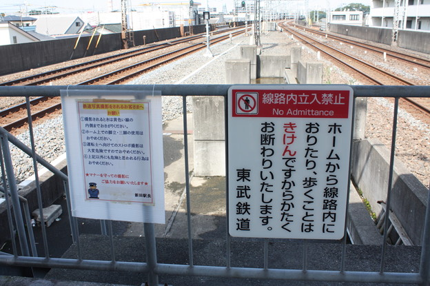 新田駅の注意書き