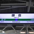 Photos: 横須賀線鎌倉駅 駅名標