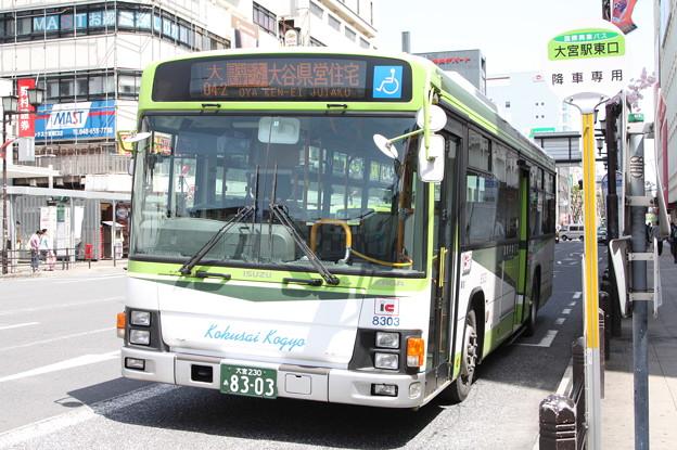 国際興業バス 8303号車