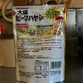 yamamoriの大盛りビーフハヤシの原材料など