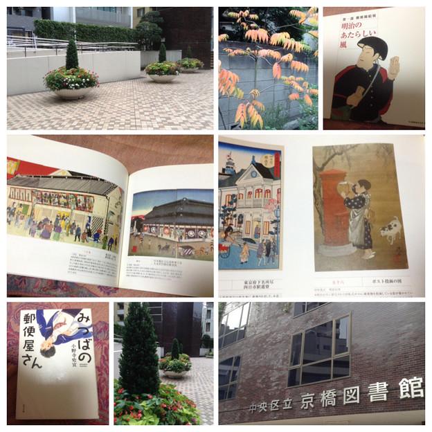 京橋図書館(郵便の歴史)