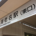 海老名駅東口 駅名板