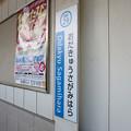 Photos: 小田急相模原駅 駅名板