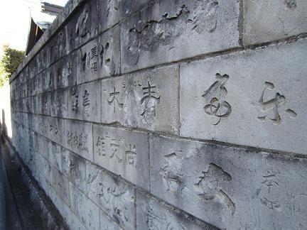 文字入りの石塀