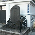 Photos: 吉良邸跡【本所松坂町公園】