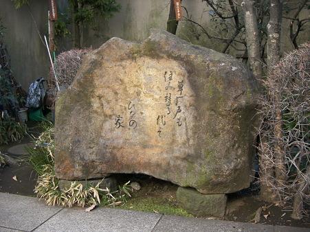 芭蕉記念館の碑