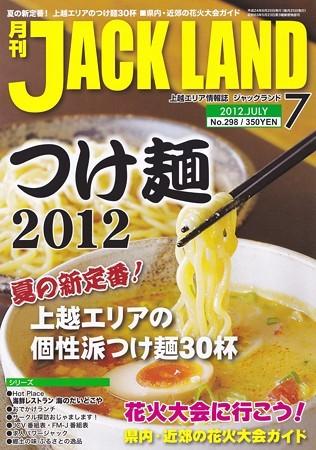 月刊JACK LAND 2012年7月号 表紙