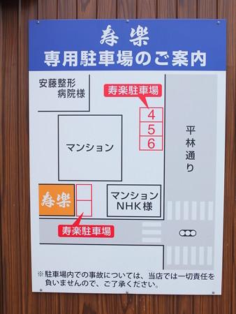 寿楽 駐車場について