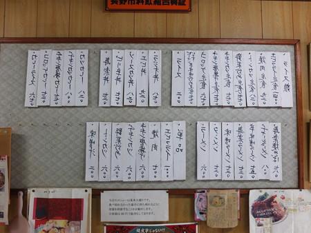 寿楽 壁メニュー1
