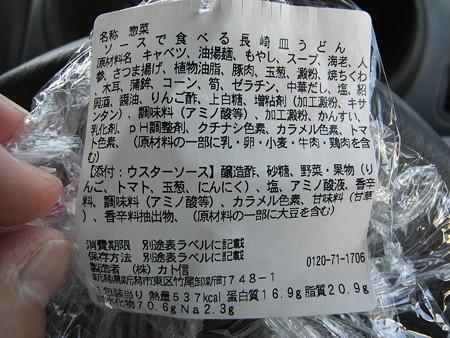 セブンイレブン ソースで食べる長崎皿うどん 原料等