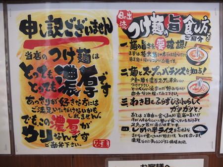 日の出らーめん 長野本店 つけ麺について