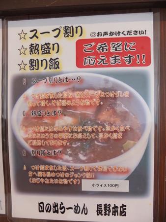 日の出らーめん 長野本店 スープ割りなどについて