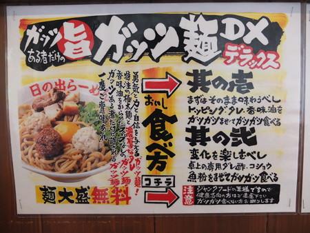 日の出らーめん 長野本店 ガッツ麺DXについて