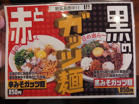 日の出らーめん 長野本店 赤と黒のガッツ麺について