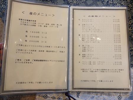 茶房まめ家 メニュー3