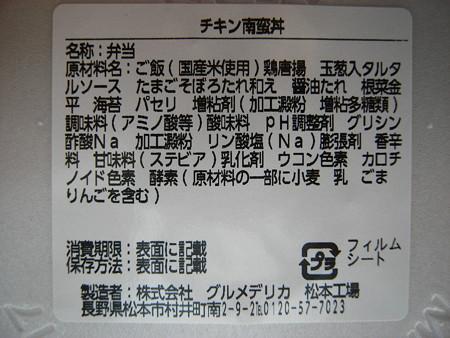 ローソン チキン南蛮丼 原料等