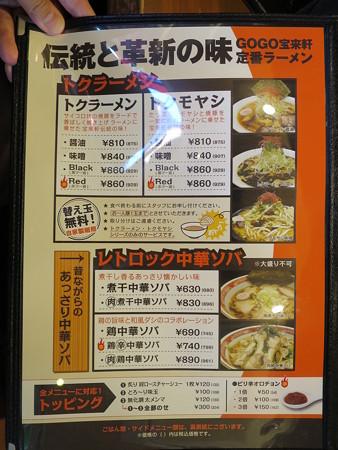 ラーメンダイナーGOGO宝来軒 メニュー4