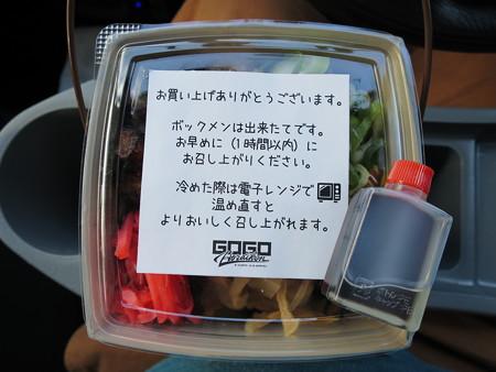 ラーメンダイナーGOGO宝来軒 ボックスメン サイコロ豚(R) 食べ方について