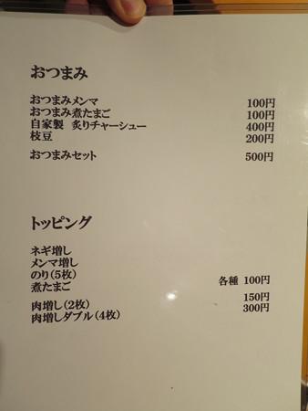 麺ぐるい 高田本町店 メニュー3