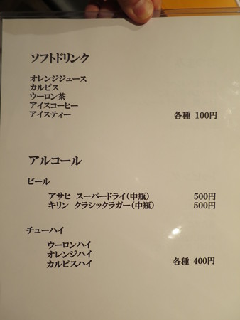 麺ぐるい 高田本町店 メニュー4