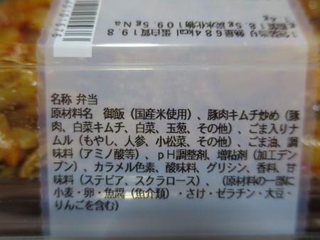 セブンイレブン 旨辛豚キムチ丼 原料等