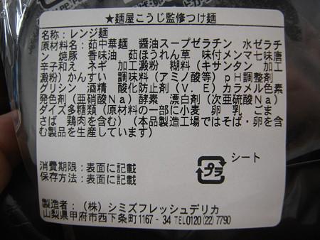 ローソン 麺屋こうじ監修つけ麺(あつもり) 原料等