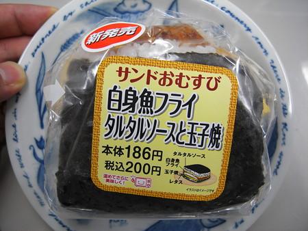 デイリーヤマザキ サンドおむすび 白身魚フライ タルタルソースと玉子焼 パッケージ