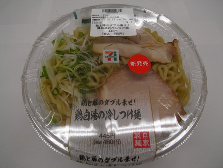 セブンイレブン 鶏白湯の冷しつけ麺 パッケージ