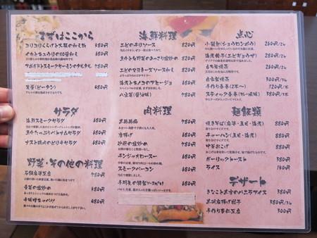 Dining&Bal Hot Seed グランドメニュー