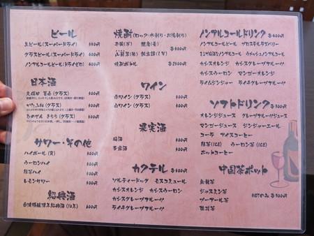 Dining&Bal Hot Seed ドリンクメニュー