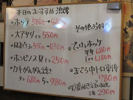 浜焼太郎 上越高田店 10月某日のおすすめ浜焼メニュー