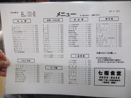 七福食堂 メニュー