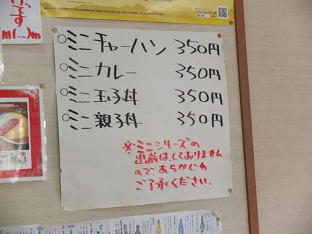 七福食堂 ミニシリーズメニュー