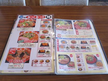 よしきゅう膳 新井ハイウェイオアシス店 メニュー3