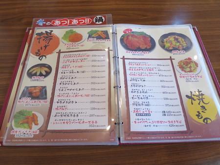 よしきゅう膳 新井ハイウェイオアシス店 アルコール系メニュー3